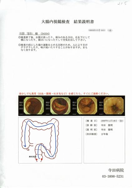 大腸検査.jpg