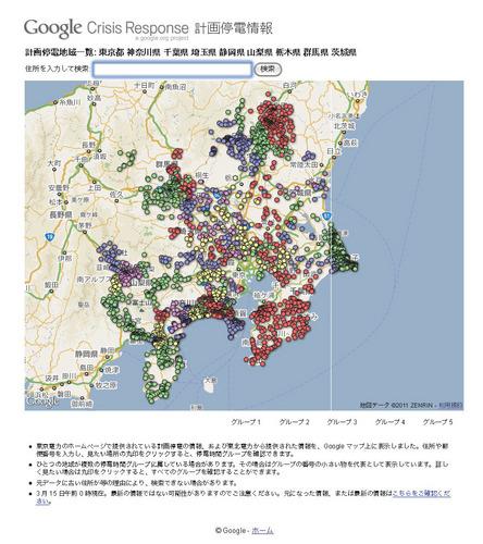 東日本巨大地震 - 計画停電マップ.jpg